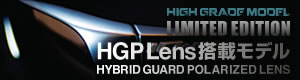 LIMITED EDITION HGP Lens搭載モデル
